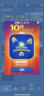 10億ダウンロード記念 キングボブ