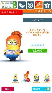 20140801ルーシー購入