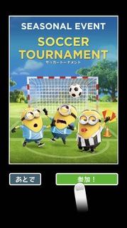 201806スペシャルミッション「サッカートーナメント」