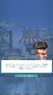 202003スペシャルミッション 海賊がやって来た!