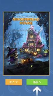 202011SPミッション:ジンジャーブレッドハウス
