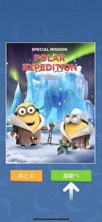 202101SPミッション 北極探検