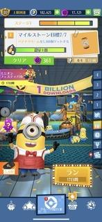 202106SPミッション 10億ダウンロードパーティー