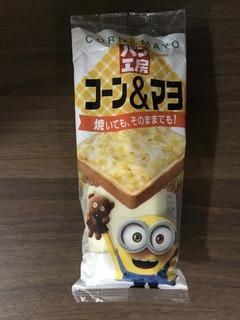 パン工房コーン&マヨ
