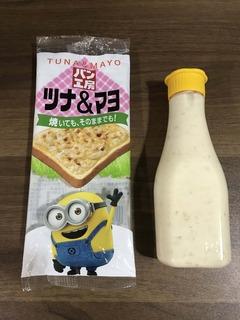 パン工房ツナ&マヨ