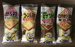パン工房ミニオンシリーズ