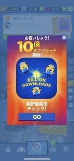 ミニオンラッシュ10億ダウンロード