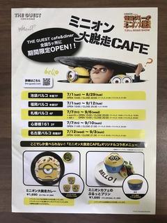 ミニオン大脱走カフェ チラシ