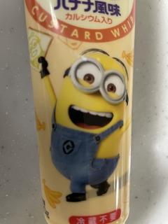 ヴェルデカスタードホイップバナナ風味01