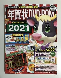 年賀状DVD-ROM2021(インプレスムック)