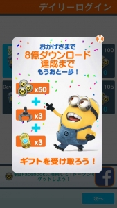 minionrush_playdiary20170114