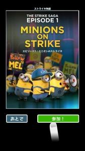 スペシャルミッション:ミニオンのストライキ00