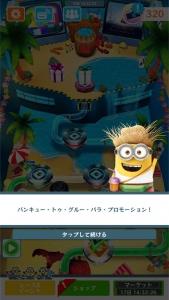 スペシャルミッション:ミニオンのバカンス05