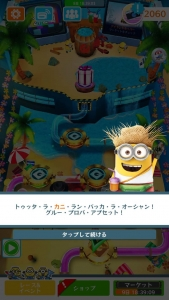 スペシャルミッション:ミニオンのバカンス14