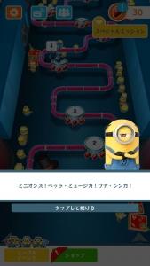 スペシャルミッション:ミニオンのショータイム02