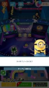 スペシャルミッション:ミニオンのショータイム08