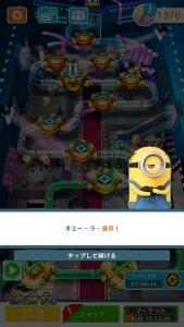スペシャルミッション:ミニオンのショータイム11