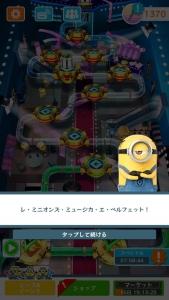 スペシャルミッション:ミニオンのショータイム12