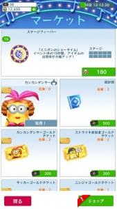 スペシャルミッション:ミニオンのショータイム13