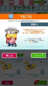スペシャルミッション:テーマパークへ行こう!03