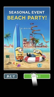 スペシャルミッション:ビーチパーティ